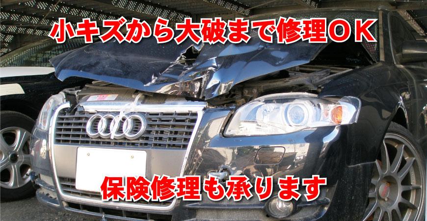保険修理OK