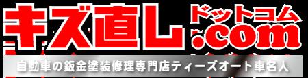 自動車板金塗装修理の専門店 綾瀬市ティーズオート車名人 | 自動車の板金塗装修理するなら綾瀬市ティーズオート車名人が承ります